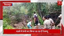 बिलासपुर में धसी जमीन, बेघर हुए सात परेवार... रेस्क्यू जारी