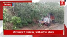 सावधान..! चंडीगढ़-मनाली NH का हाल बेहाल, कई जगह हुआ लैंडस्लाइड