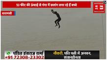 वाराणसी: उफनती गंगा में मौत की छलांग लगा रहे हैं मासूम, देखिए वीडियो