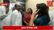 एक्शन में मेनका गांधी: शिकायत मिलने पर CMS को लगाई फटकार,कहा- नौकरी ले लूंगी