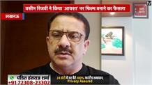 वसीम रिजवी ने किया 'आयशा' पर फिल्म बनाने का फैसला, गुस्साए धर्मगुरु ने किया ऐलान- सिर कटने वाले को मिलेगा इनाम