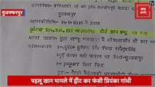 Pehlu Khan Lynching Case: Muzaffarpur में Priyanka Gandhi के खिलाफ आपराधिक मामला दर्ज
