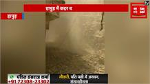 बारिश से 100 साल पुराना मकान भरभरा कर गिरा, VIDEO VIRAL