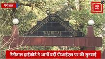 नैनीताल हाईकोर्ट ने आर्मी वर्दी पीआईएल पर की सुनवाई, रक्षा मंत्रालय और संबंधित विभाग से मांगा 4 हफ्ते में जवाब