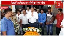 Muzaffarpur लाया गया पूर्व CM डॉ. Jagannath Mishra का पार्थिव शरीर, दर्शन के लिए लोगों का उमड़ा हुजूम
