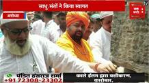 हिंदू मुस्लिम एकता की अनोखी मिसाल, तिरंगा के साथ पहुंचे मुस्लिम लोगों ने की पत्थरों की सफाई