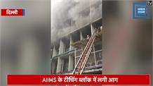 दिल्ली : AIIMS में लगी आग, शॉर्ट सर्किट से आग लगने की आशंका