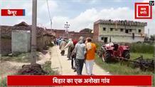 बिहार का एक गांव जहां आजतक नहीं हुआ थाने में मामला दर्ज, भगवान शिव को मानते है जज