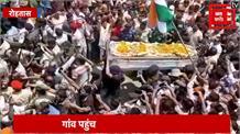 शहीद जवान रवि रंजन की अंतिम यात्रा में उमड़ा जनसैलाब, नम आंखों से दी विदाई