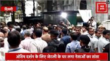 अरुण जेटली को श्रद्धांजलि देने घर पहुंचे रक्षा मंत्री राजनाथ सिंह