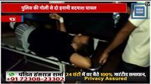 ENCOUNTER:यूपीपुलिस और बदमाशों में हुई मुठभेड़,दो बदमाशों को लगी गोली-दो हुए फरार