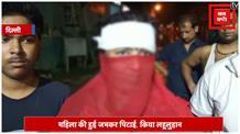 DJ बंद करवाने को लेकर दिल्ली में जमकर बरसे ईंट-पत्थर, महिला पर जानलेवा हमला
