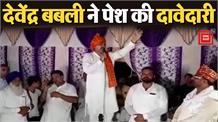 कांग्रेस नेता देवेंद्र सिंह बबली ने निकाला विशाल रोड शो