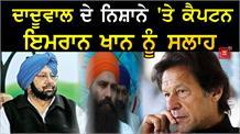 Daduwal के Captain को रगड़े, Imran Khan को सलाह