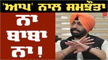 देखिये Badal की किस क़ुरबानी के इंतजार में Sukhpal Khaira