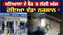 Patiala के DCB बैंक में Fire