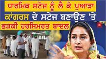 Stage को लेकर देखिये क्या बोले Harsimrat Badal और Navtej Cheema