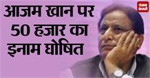 आजम खान के विरोध में उतरे मौलाना, कहा-आजम खान का पता बताने वाले को दूंगा 50 हजार का इनाम