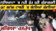 Ludhiana: छावनी मुहल्ले के बाद अब स्लेम टाबरी में चली गोलियां
