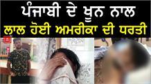 America में Punjabi की Road accident में मौत
