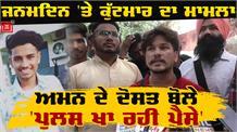 Aman के परिवार ने Police को दिया 3 दिन का Ultimatum