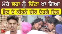 Drug ने खा लिया 19 वर्षीय लड़का, रोती बहन ने खोली चिट्टा देने वालों की पोल