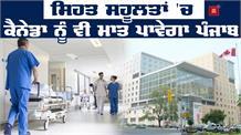 इलाज से अब वंचित नहीं रहेंगे पंजाबी, सरकार दे रही विशेष सहूलतें