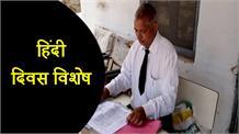 हिंदी दिवस विशेष: मातृभाषा के प्रति नरेन्द्र शर्मा का जज्बा काबिले तारीफ, आप भी करेंगे सलाम