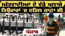 Tarantaran Blast: आरोपियों के बड़े खुलासे, तैयार हो रही थी 'Terrorist Forces'