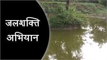 जलशक्ति अभियान पर सैनवाला पंचायत ने मारी बाजी, तय समय से पहले बनाए 5 तालाब