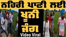 नहरी Water के लिए दो गुटों में झड़प, Video Viral