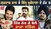 Gurdas Maan से बड़ा Punjabi Lover कोई नहीं: Raja Warring