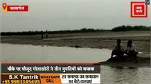 गंगा और यमुना नदी में डूबे 9 बच्चे, तलाश में जुटी गोताखोरों की टीम