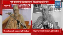 शंकराचार्य निश्चलानंद सरस्वती का बयान, 'मैंने हस्ताक्षर कर दिया होता तो राम जी मंदिर में होते'