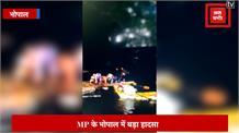 गणेश विसर्जन के दौरान बड़ा हादसा, नाव पलटने से 13 लोगों की मौत, देखिए घटना का पूरा वीडियो