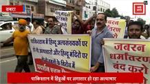 सिंधी लड़की की हत्या के विरोध में सड़कों पर उतरे लोग, MP में हो रहा प्रदर्शन
