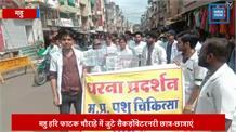 वेटरनरी कॉलेज के छात्रों की हड़ताल जारी, CM कमलनाथ कोसद्बुद्धिदेनेके लिए की प्रार्थना