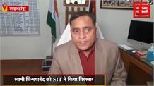 स्वामी चिन्मयानंद को SIT ने किया गिरफ्तार,DGP बोले- गिरफ्तारी में नहीं हुई देरी