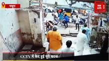 दबंगों ने ठाकुर बांके बिहारी मंदिर के पुजारियों पर किया हमला, CCTV में कैद घटना
