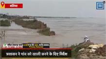 गंगा की लहरों ने मचाई तबाही: टूटा रिंग बांध, पानी से घिरी 20 हजार की आबादी