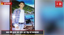 मेला देखने गए छात्र की लड़की के चक्कर में बेरहमी से हत्या, शव को पेड़ से लटकाया