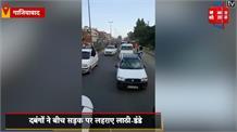 गाड़ी टकराने के बाद दो पक्षों में विवाद, दबंगों ने बीच सड़क पर लहराए लाठी-डंडे