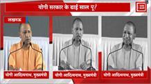 योगी सरकार के ढाई साल पूरे होने पर जश्न, अखिलेश बोले- BJP मना रही झूठा जश्न