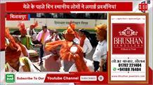 बिलासपुर में तीन दिवसीय सायर मेले का आगाज