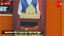 69 साल के हुए प्रधानमंत्री नरेंद्र मोदी, संकटमोचन मंदिर में चढ़ाया सोने का मुकुट