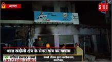 नाबालिग युवती को भगा ले गया युवक, ग्रामीणों ने किया घर और दुकानों को आग के हवाले