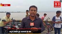 भोजपुर में बाढ़ ने ढाया कहर, खतरे से ऊपर बह रहा पानी