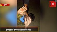महिला के साथ इश्क फरमाते रंगे हाथ पकड़े जाने पर आशिक की पिटाई का VIDEO वायरल