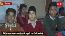 अब सरकारी स्कूलों की तरह निजी स्कूलों में भी अनिवार्य होगी संस्कृत शिक्षा