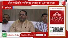 कांग्रेस प्रवक्ता ने घेरी BJP सरकार, जयराम पर लगाया ये आरोप